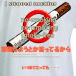 禁煙Tシャツ