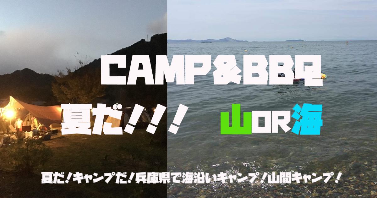 夏だ!キャンプだ!兵庫県で海沿いキャンプ!山間キャンプ!