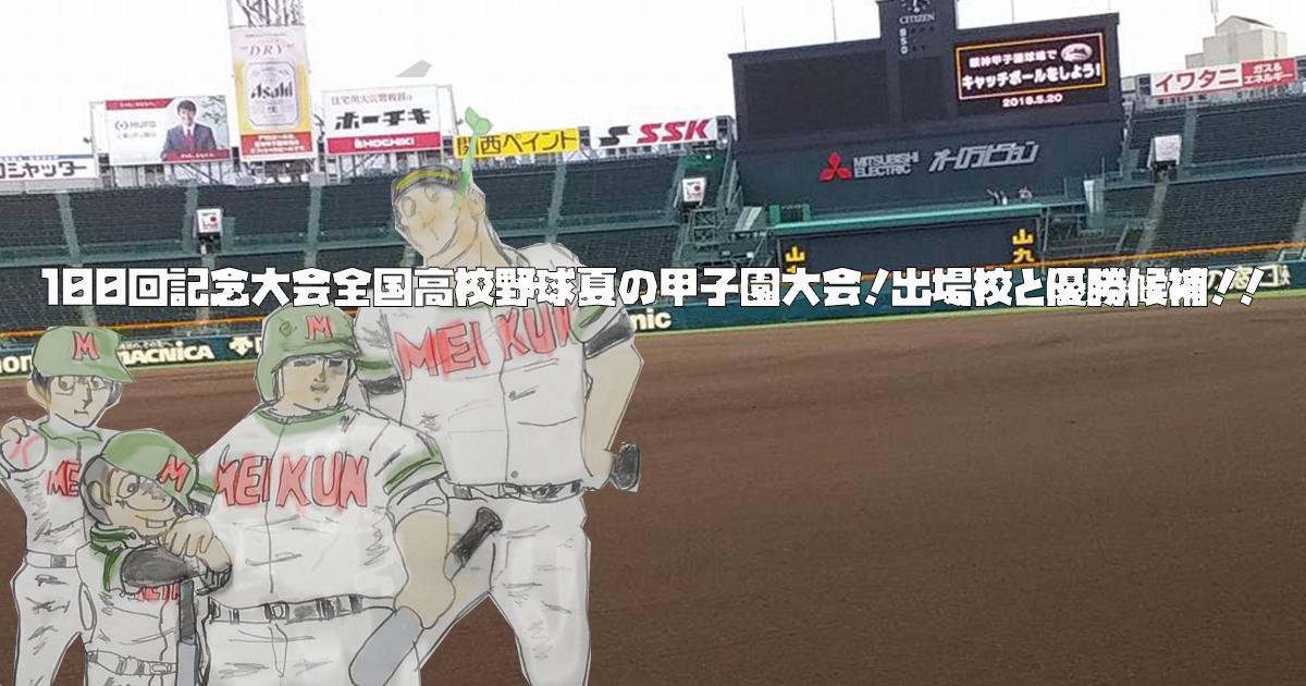 100回記念大会全国高校野球夏の甲子園大会!出場校と優勝候補!!