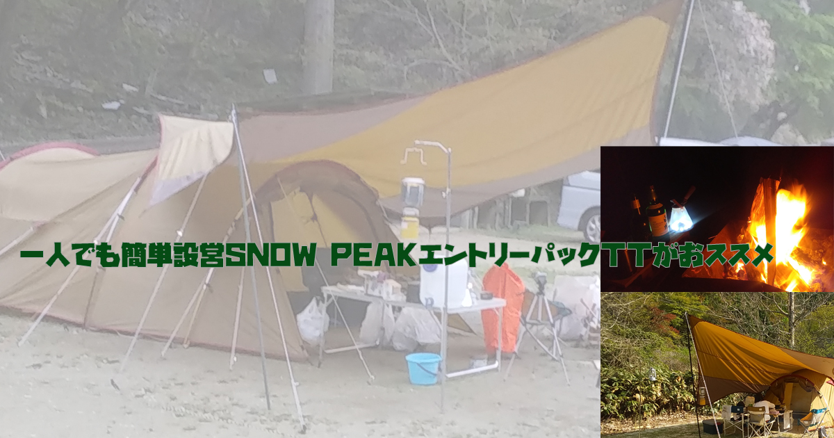 一人でも簡単設営Snow PeakエントリーパックTTがオススメ