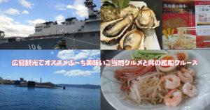 広島観光でオススメぶ~ち美味いご当地グルメと呉の艦船クルーズ