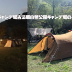 兵庫県無料キャンプ場古法華自然公園キャンプ場の予約と混雑