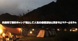 兵庫県無料キャンプ場として人気の赤西渓谷と焚き火とマナーとモラル