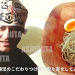帰ってきた宮田麺児のこだわりつけ麺お取り寄せしてみたら麺超美味い