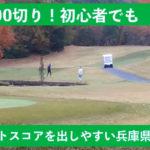 目指せ100切り初心者でもベストスコアを出しやすい兵庫県のゴルフ場