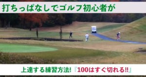 ゴルフ初心者が打ちっぱなしで上達する練習方法❗100はすぐ切れる❗